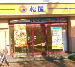 松屋 千川店の画像1