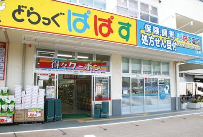 どらっぐぱぱす 千川駅前店の画像1