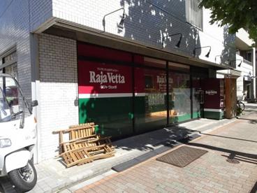 ラジャ・ヴェッタ上野店の画像1