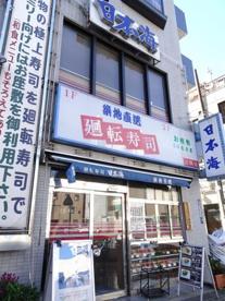 日本海 言問店の画像1