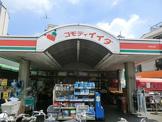 (一時閉業中)コモディイイダ 浜田山店