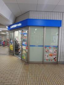 ローソン LAWSON+toks宮崎台駅の画像1