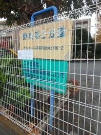 野川第2公園の画像2