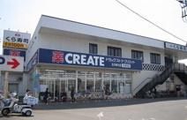 クリエイトS・D 立川砂川店