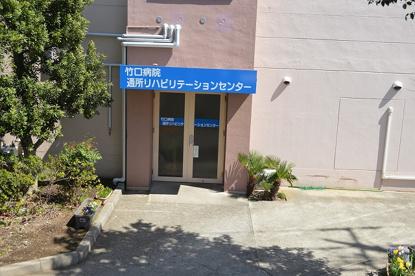 竹口病院の画像1
