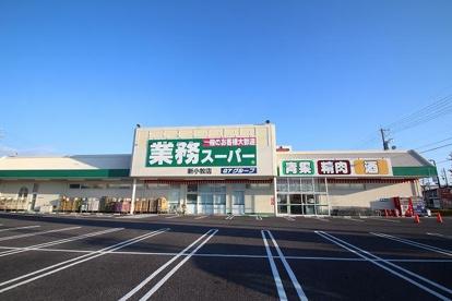 業務スーパー 新小牧店の画像1
