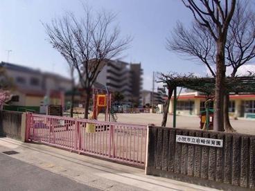 岩崎保育園の画像1