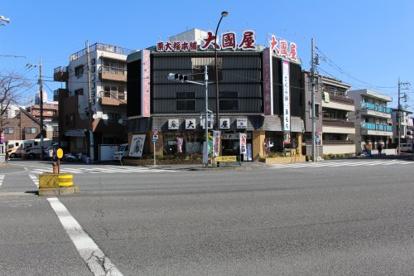 大國屋 多摩川矢口店の画像1