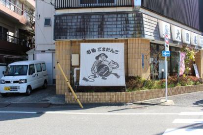 大國屋 多摩川矢口店の画像2