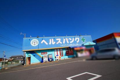 ヘルスバンク小牧パワーズ店の画像1