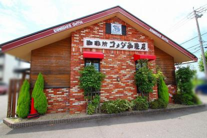 コメダ珈琲店 小牧岩崎店の画像1