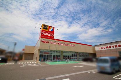 サンドラッグ 小牧岩崎店の画像1