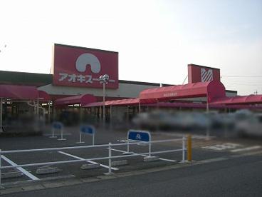 (株)アオキスーパー 小牧店の画像1