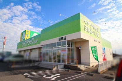 ジップドラッグ白沢田県店の画像1