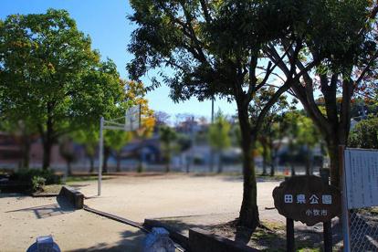 田県公園の画像1