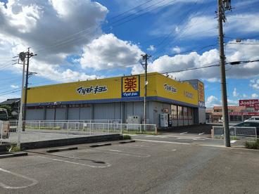 マツモトキヨシ郷中店の画像1