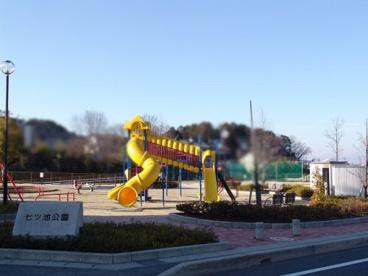七ツ池公園の画像1