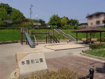 水屋前公園の画像1