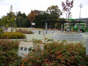 法花寺公園の画像1