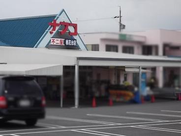 (株)ナフコ不二屋 桃花台店の画像1