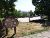 城山第7公園