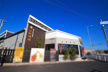 元町珈琲愛知小牧の離れの画像1