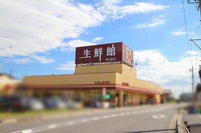 生鮮館やまひこ小牧店の画像1
