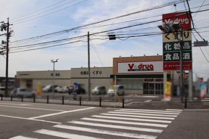 V・drug堀の内店の画像1