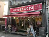 カクヤス 白山店