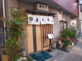 寿司孝 本店