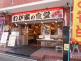 わが家の食堂 深川店