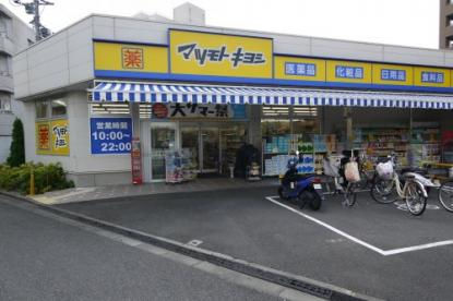 ドラッグストア マツモトキヨシ 中野南台店の画像1