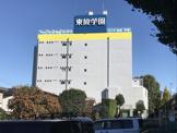 東放学園専門学校