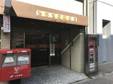 渋谷笹塚郵便局の画像1