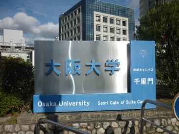 大阪大学 吹田キャンパスの画像1