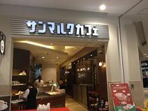 サンマルクカフェ・アリオ八尾店