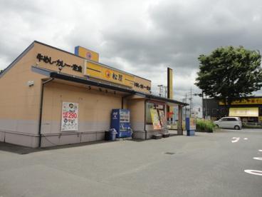 松屋 日立桜川町店の画像1