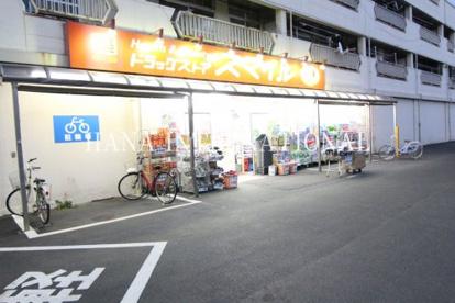 ドラッグストア・スマイル足立東和店の画像1