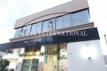 東京シティ信用金庫 亀有支店の画像1