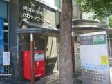 両国郵便局