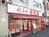 餃子の王将 王子店