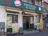 フレッシュネスバーガー 門前仲町店