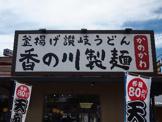 香の川製麺八尾楠根店