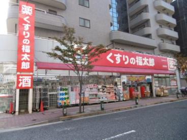 くすりの福太郎 西葛西店の画像1