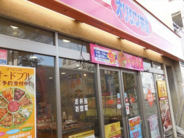 オリジン弁当 住吉店の画像1