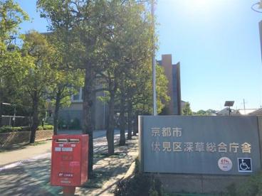 京都市伏見区深草総合庁舎の画像1
