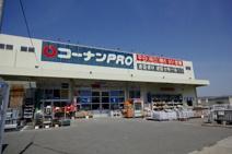 コーナンPRO和歌山インター店