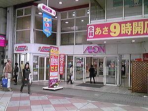 イオン佐世保店の画像1