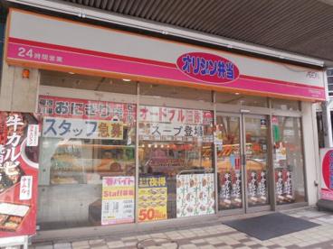 キッチンオリジン 門前仲町店の画像1