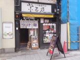 つけ麺 紫匠乃